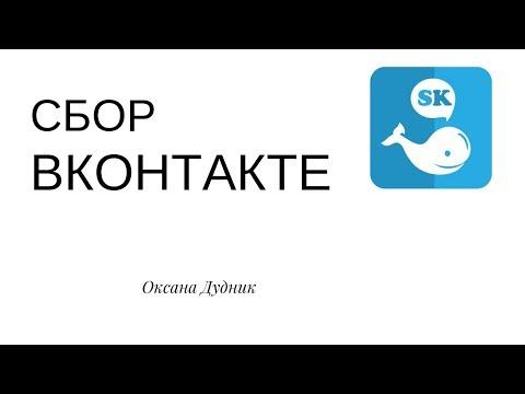 Сбор, парсинг аудитории и групп Вконтакте