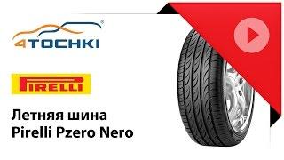 видео Легковые шины PIRELLI модель PZero Rosso Asimmetrico