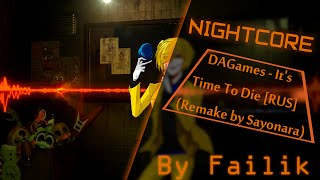 NIGHTCORE DAGames It S Time To Die RUS Remake By Sayonara