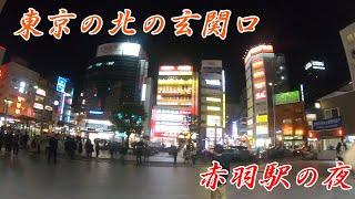 夜の赤羽駅周辺を散策!(Japan Walking around Akabane Station)