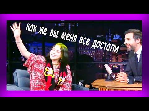 Муд Билли Айлиш