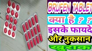 Brufen Tablet Benifits & Side Efects & Dose। ब्रूफेन के बारे में कुछ बाते।