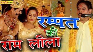 रम्पत की रामलीला || Comedy Video || Rampat Ki RamLeela || रम्पत हरामी एंड पार्टी