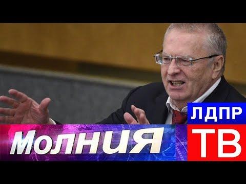 Жириновский: Все виды контроля должны быть в руках оппозиции