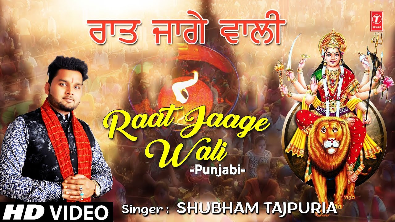 RAAT JAAGE WALI I SHUBHAM TAJPURIA I I Punjabi Devi Bhajan I New Full HD Video Song