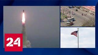 КНДР и США выступили со взаимоисключающими комментариями - Россия 24
