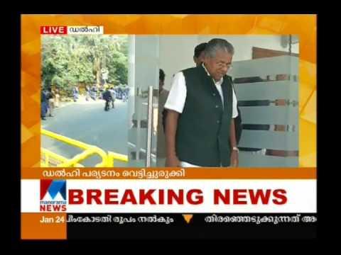Kerala CM return from Delhi  Manorama News