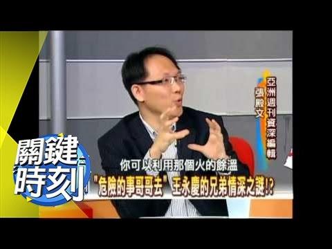 王永慶的兄弟情深之謎!?2008年 第0402集 2200 關鍵時刻