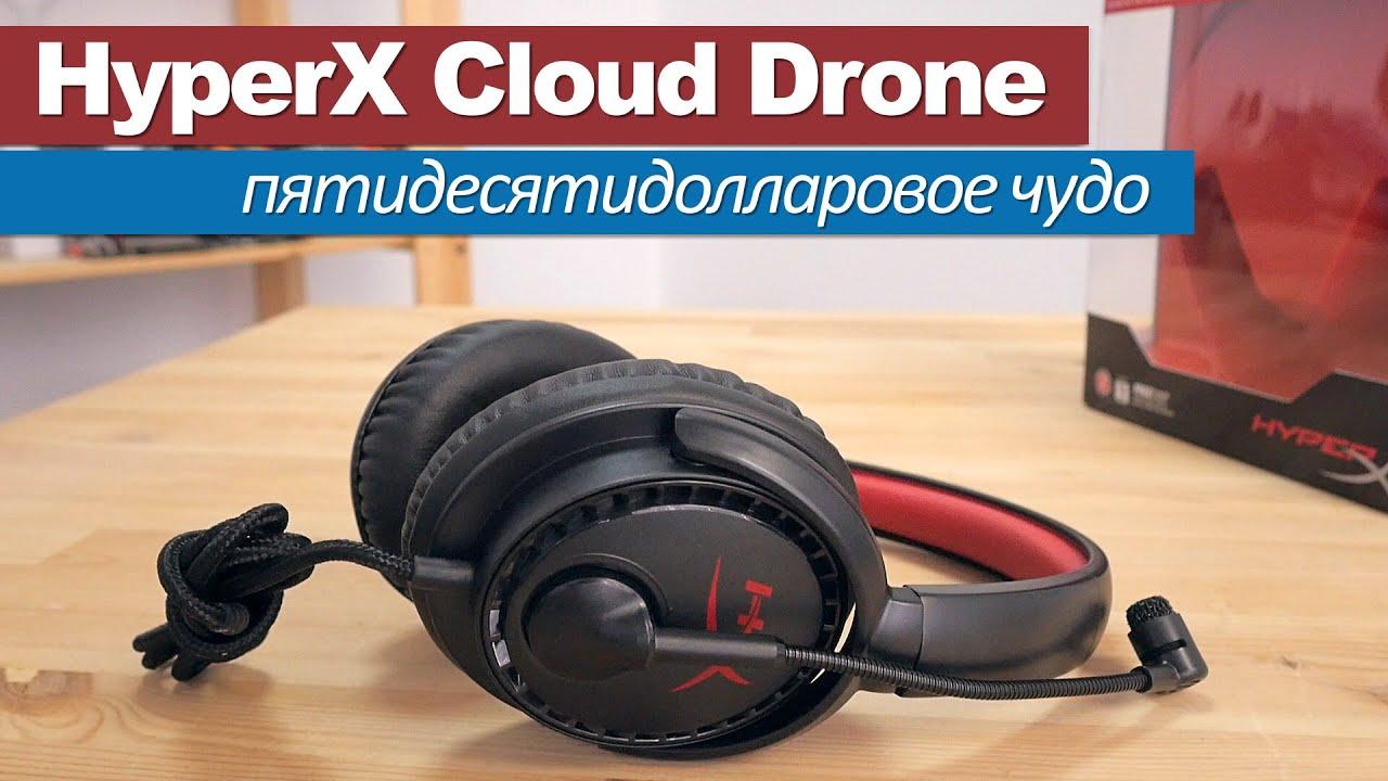 HyperX Cloud Drone - пятидесятидолларовое чудо