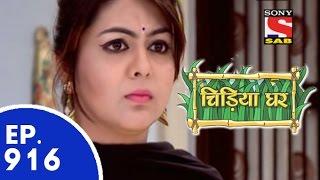 Chidiya Ghar - चिड़िया घर - Episode 916 - 27th May, 2015