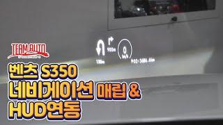 벤츠 S350 네비게이션 매립 및 HUD 연(Merce…