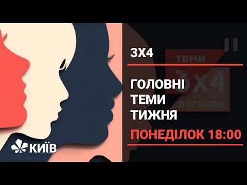 Телеканал Київ: Кияни VS мітингарі, турбота про людей з інвалідністю та новий рік 2021