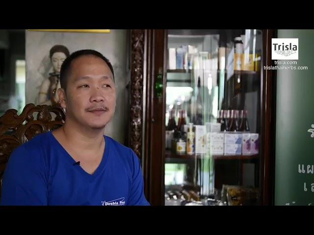 รีวิว ผู้ใช้จริง | EP.4 | ตรีสลาสมุนไพรไทย