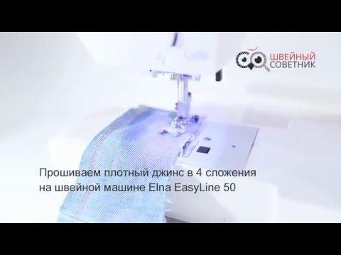 Elna EasyLine 50 - обзор швейной машины. Отзывы