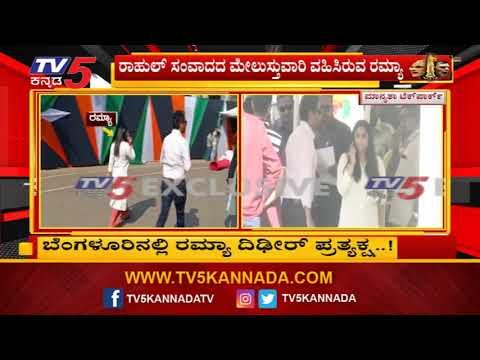 ಬೆಂಗಳೂರಿನಲ್ಲಿ ರಮ್ಯಾ ದಿಢೀರ್ ಪ್ರತ್ಯಕ್ಷ..! | Ramya | TV5 Kannada