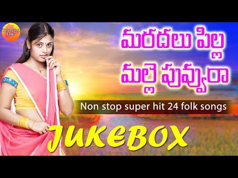 mardalu pillo | Telangana Folk Songs | Non Stop 24 Telugu Folk songs Jukebox | Janapada Songs Telugu
