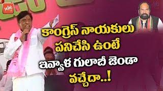 MP Vinod Kumar Speech at Vemulawada TRS Public Meeting | Chennamaneni Ramesh | YOYO TV Channel