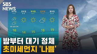 [날씨] 밤부터 대기 정체, 미세먼지↑…아침 짙은 안개 / SBS
