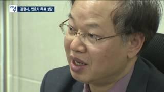 인천경찰, 경찰서에서 변호사 '무료 상담'…