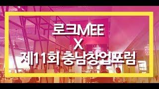 [행사스케치] 로크MEE × 제11회 충남창업포럼