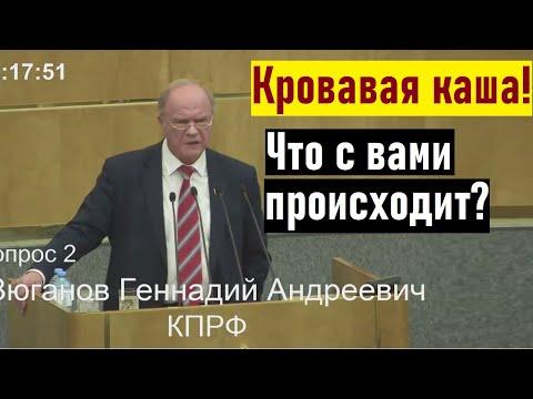Вы провоцируете МАЙДАН в России! Зюганов ЖЕСТКО высказался в Думе! И ВМАЗАЛ по российским сми