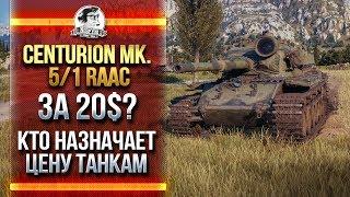 [Часть 1]ИМБА ЗА 20$, ЧТООО?! ОБЗОР ПРЕМА Centurion Mk. 5/1 RAAC