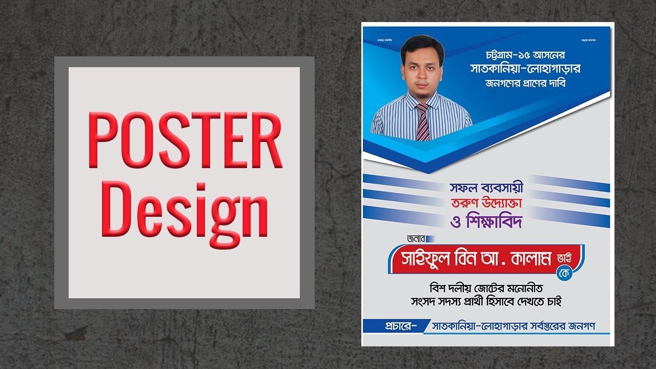 Election Vote Poster Design In Illustrator Political Poster