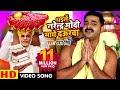Pawan Singh #2018 का सबसे बड़ा #छठ गीत VIDEO - Dhaile Narendra Modi Mathe Daurwa - Chhath Geet