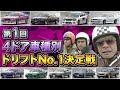 車種別!4ドア ドリ車No.1決定戦 ドリ天 Vol 27 ①