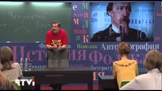 """""""Непонятый Некрасов"""". Часть 1. Открытый урок с Дмитрием Быковым"""