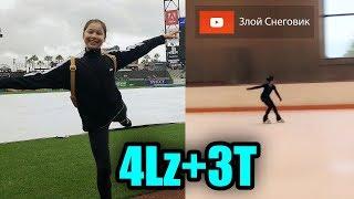 Алиса Лю ИСПОЛНИЛА ЧЕТВЕРНОЙ ЛУТЦ с тройным тулупом в каскаде (4Lz+3T)
