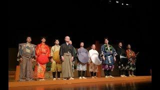 野村万作、野村万斋狂言公演谢幕视频谢谢所有的狂言师.