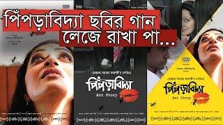 Title Track Pipra Bidya Mp3 Song Download