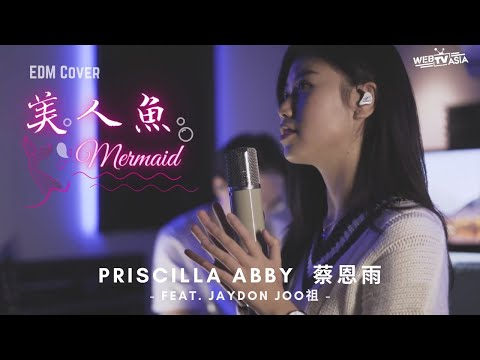 林俊傑 JJ Lin【美人魚 Mermaid】EDM Cover  ( 蔡恩雨 Priscilla Abby feat. Jaydon Joo祖 )