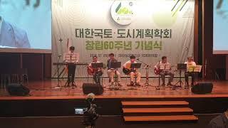 [3회차 국토학회 공연] 아름다운강산