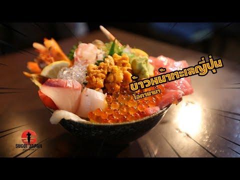 """""""จัดหนักข้าวหน้าทะเลญี่ปุ่นต่อด้วยพีชลูกโต"""" SUGOI JAPAN - สุโก้ยเจแปน ตอนที่ 160 (Okayama)"""