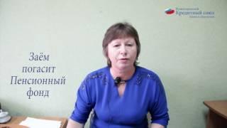 Займы под материнский капитал в Гороховце