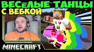 ч.23 - Танцульки - Minecraft