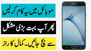 Android Useful Secret Trick 2018    Must Try