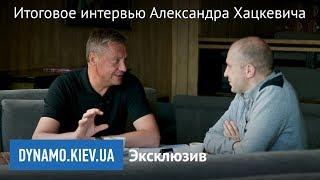 Итоговое интервью Александра Хацкевича