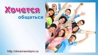 Работа во Владимире. Достойная зарплата. Новые возможности.