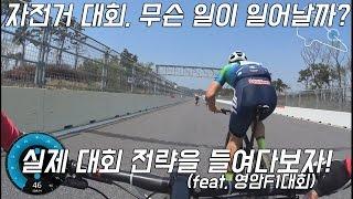 자전거 대회에선 무슨 일이 일어날까? 실제 전략을 들여다보자! (영암F1대회 MTB 개인전 영상)