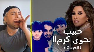 حصريًّا الجزء الثاني: من هو حبيب نجوى كرم؟؟!!