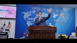 찬양:김영복 목사/제목:살아계신주/국회성전 선교방송/인…
