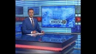 """Новости Новосибирска на канале """"НСК 49"""" // Эфир 13.09.18"""