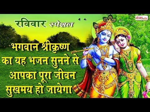 Video - Jay shri Krishna Radhy radhy