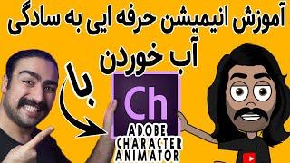 | Adobe Character Animator | ساختن انیمیشن با ادوبی کاراکتر انیمیتور