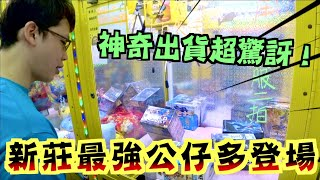 【Kman】 新莊最強公仔多登場!神奇出貨超驚訝!台湾 UFOキャッチャー taiwan UFO catcher claw machine