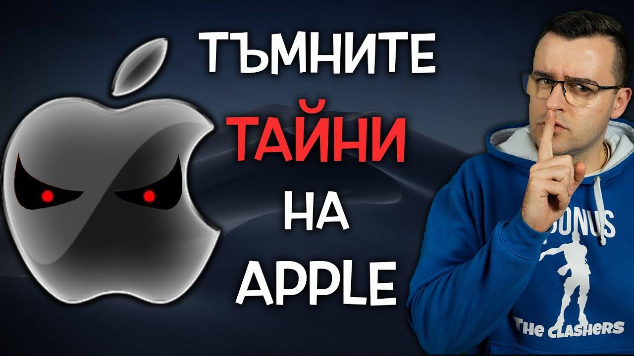 Топ 10 - Тъмни ТАЙНИ на Apple, които по-добре да НЕ ЗНАЕТЕ! - (ВИДЕО)