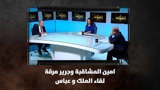 امين المشاقبة وجرير مرقة - لقاء الملك و عباس - نبض البلد